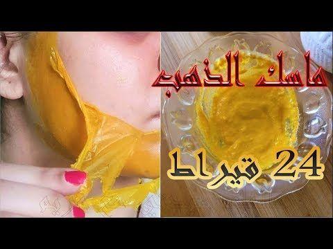 إزالة شعر الوجه فوراا ولو شعرك كتير و إزالة الرؤوس السوداء الرؤوس البيضاء قناع الذهب المتوهج Youtube Snack Recipes Snacks Food