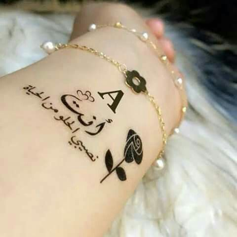 Pin By ام ليان الشهري On حروفي Henna Tattoo Hand Tattoo Quotes Birthday Girl Quotes