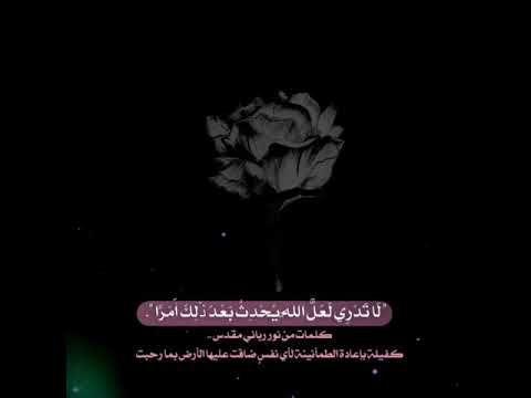 لا تدري لعل الله يحدث بعد ذلك أمرا ماهر المعيقلي حالات واتس اب اسلامية Youtube Body Movie Posters Poster