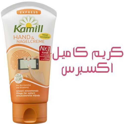عرض لجميع منتجات كريم كاميل الاخضر بالبابونج View All Products Of Kamill Green Cream With Chamomile 3 كريم كام Mustard Bottle Cream Bottle