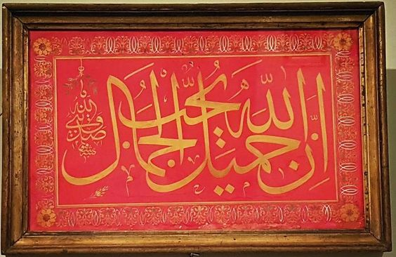"Calligrapher/ hattat:  Mehmed Şefik Bey (d. 1819 ,İstanbul– ö. 1880),   ""Allah is beautiful and loves beauty'' ------------------------------------------  Ressam/Hattat Feyhaman Duran koleksiyonu ''Allah Güzeldir, Güzelliği Sever'':"