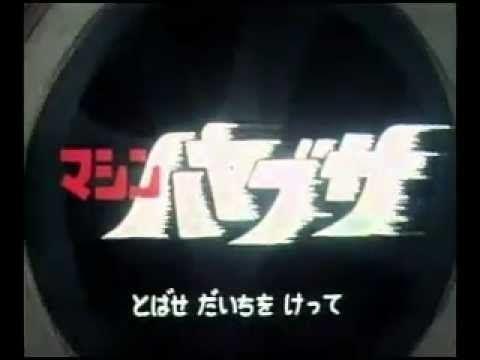 Machine Hayabusa op.theme