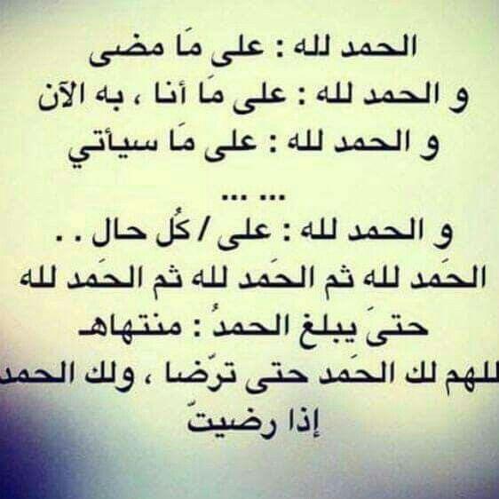 الحمدالله Letters Math Arabic Calligraphy