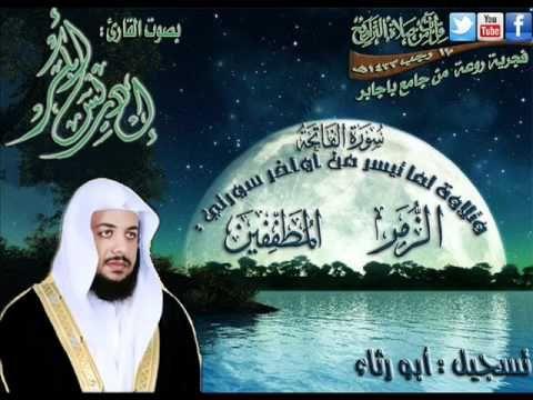 القارئ الشيخ إدريس أبكر فجرية إبدآع وإمتآع بلاحدود لسورة الفاتحة وما تي Quran Poster Movie Posters
