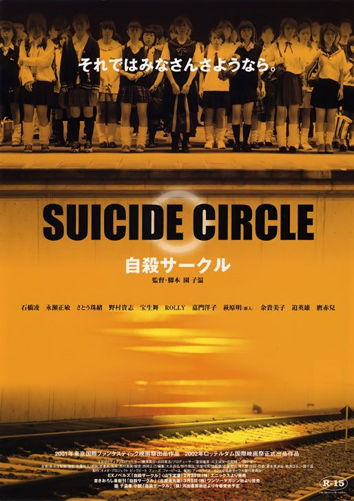 自殺サークル Suicide Circle or Suicide Club