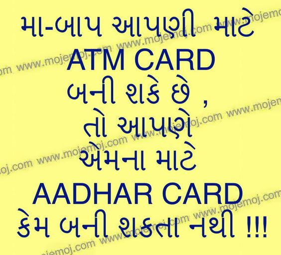 Pin By ♡ JVG ♡ On QUOTES GUJARATI SUVICHAR