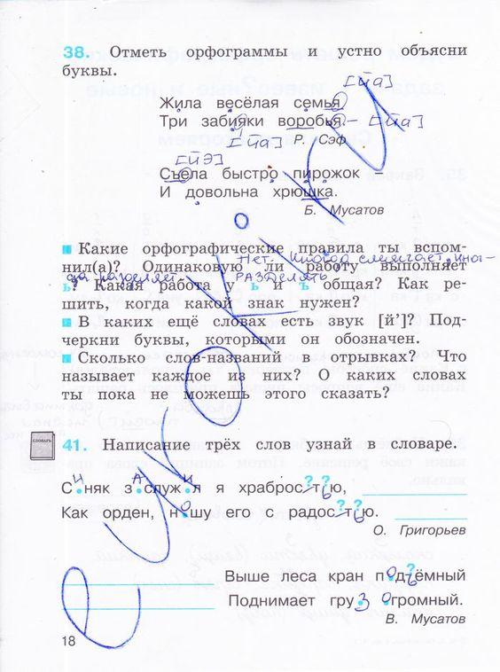 Русский язык соловейчик 3 класс гдзскачать бесплатно