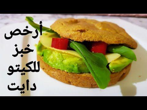خبز الكيتو الدايت المشبع عالى البروتين ب4 مكونات خبز الرجيم الكيتوني خال من الجلوتن للتخسيس السريع Youtube Recipes Savoury Food Keto Diet
