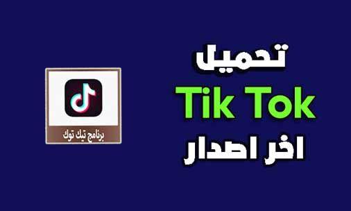 2020 تطبيقات بلس تحميل تيك توك Tik Tok 2020 اخر اصدار للاندرويد وال Letters Tik Tok Tok