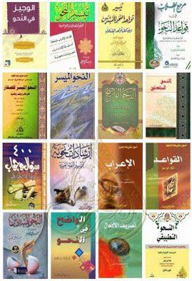 أفضل 16 كتاب لتعلم النحو العربي للمبتدئين Pdf Books Arabic Words Education