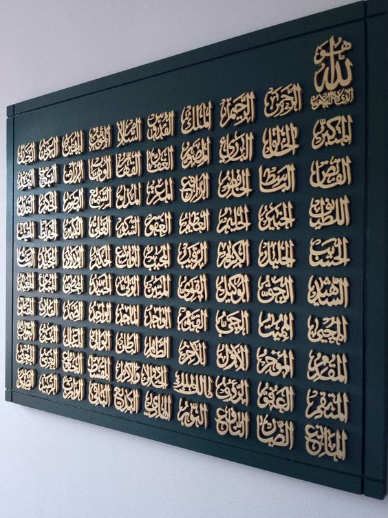 A beautiful intricately wall plaque with the 99 Names of Allah (SWT). Finished in a choice of colours and effects.  The plaque which
