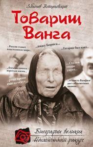 """Книга """"Товарищ Ванга"""" Збигнев Войцеховский"""