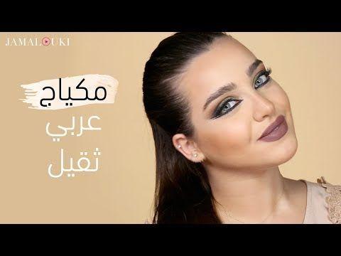 مكياج عربي ثقيل مكياج عربي زيتي كحل عربي Youtube Makeup Artist Makeup Make Up