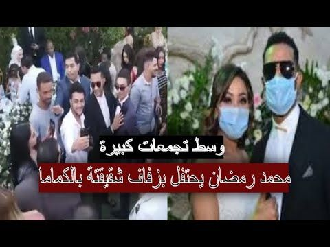 بالفيديو والصور تجمعات وبدون كمامات محمد رمضان يحتفل بزفاف شقيقته Incoming Call Screenshot Incoming Call
