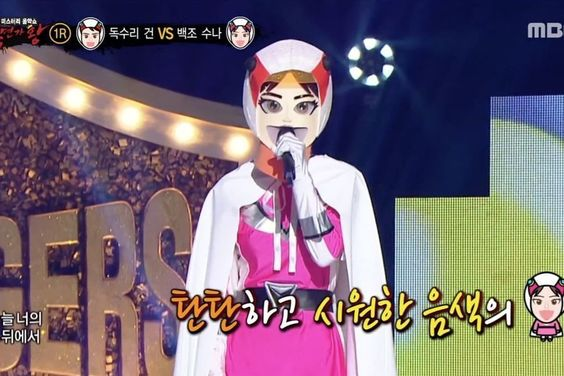 """Rapper Is Final Member Of Her Girl Group To Blow Everyone Away On """"The King Of Mask Singer"""""""