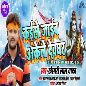 Kaise Jaib Akele Devghar Khesari Lal Yadav 2018 Mp3 Songs Latest Bhojpuri Bolbum Bol Bam Mp3 Songs Free Download And Online Play Mp3 Song Songs Book Cover