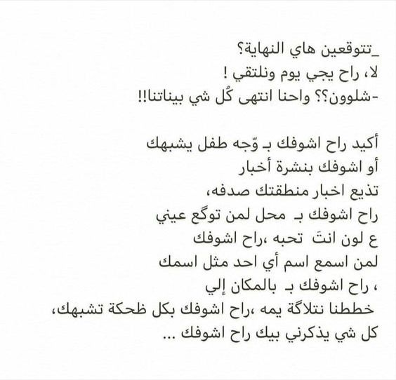 Pin By Hagar Gerbers On Arabic Quotes Wise Words Quotes Words Quotes Quotations