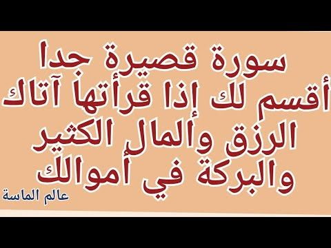 سورة قصيرة جدا أقسم لك سيأتيك الرزق والمال الكثير والبركة Youtube In 2021 Quran