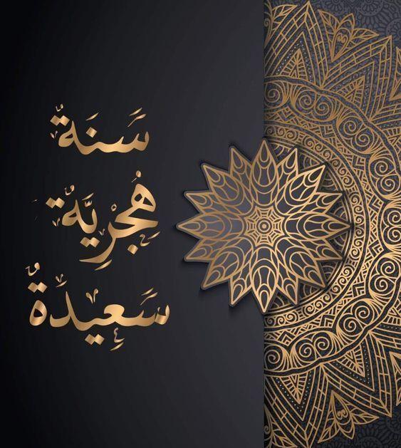 تهنئة بالعام الهجري الجديد 1441 للامة المسلمة في العالم العربي فوتوجرافر Islamic Wallpaper Happy Eid Wallpaper