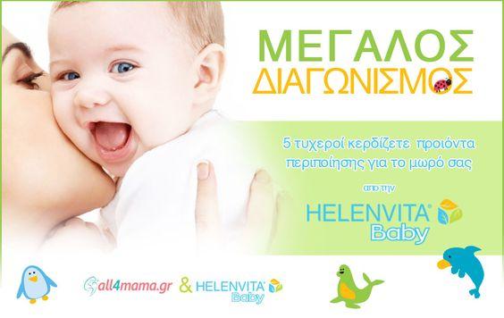 ΜΕΓΑΛΟΣ ΔΙΑΓΩΝΙΣΜΟΣ ΜΕ ΠΡΟΪΟΝΤΑ HELENVITA BABY - http://www.all4mama.gr/megalos-diagonismos-helenvita-baby/