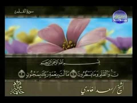 سورة القلم Youtube Islam Quran Quran
