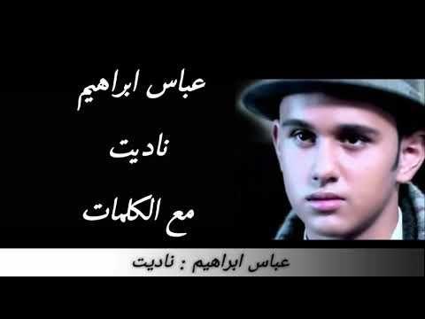 عباس ابراهيم ناديت مع الكلمات بجودة عالية Youtube Songs Music Movie Posters