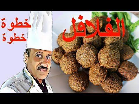الفلافل على اصولها في البيت خطوة خطوة مع الشيف ابوصيام Youtube Cooking Art Arabic Food Middle Eastern Recipes