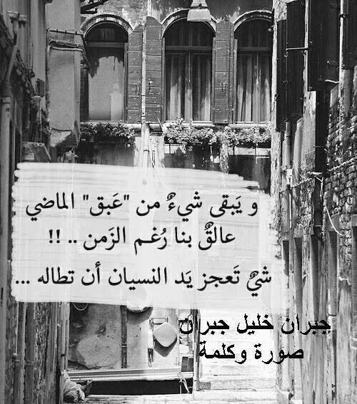 صور واتس اب حزينه Cool Words Arabic Love Quotes Landscape Art