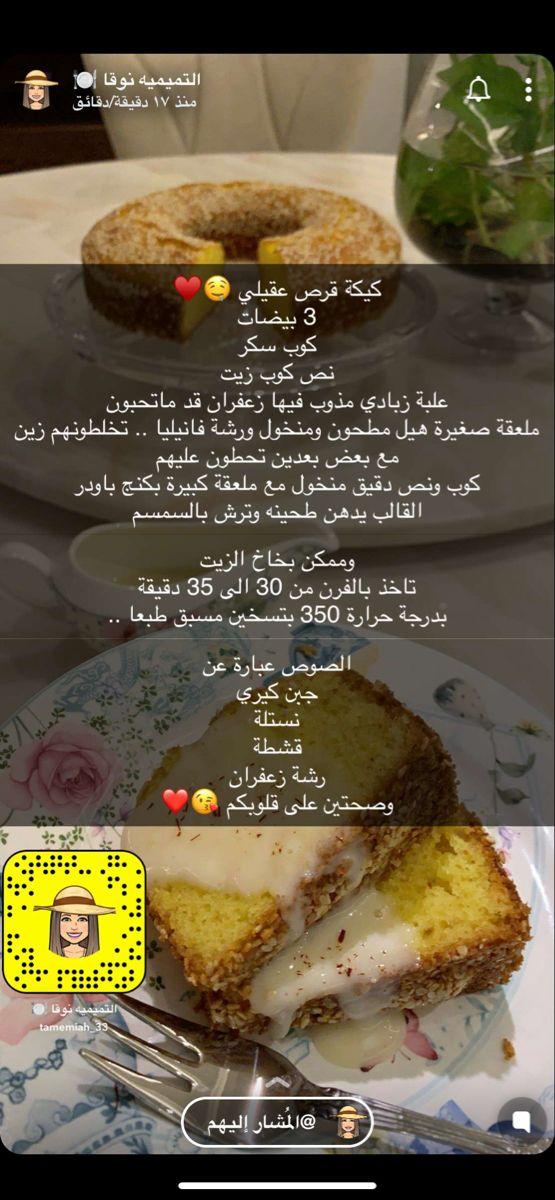 قرص عقيلي Yummy Food Dessert Food Dessert Recipes