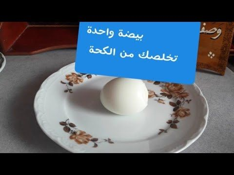 أقوى وصفة لعلاج الكحة و السعال وتنقية الصدر و الرئة من البلغم سريعا Youtube Food Breakfast Cheese