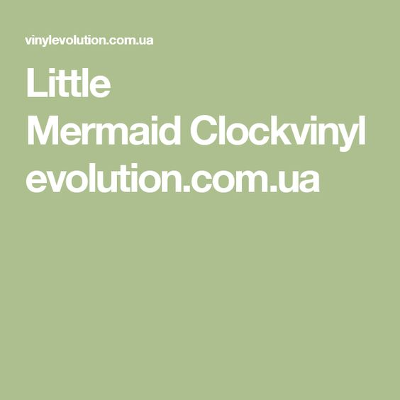 Little MermaidClockvinylevolution.com.ua