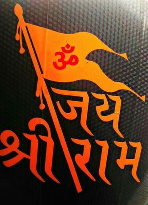 Jay Shree Ram Shri Ram Wallpaper Shri Ram Photo Ram Photos