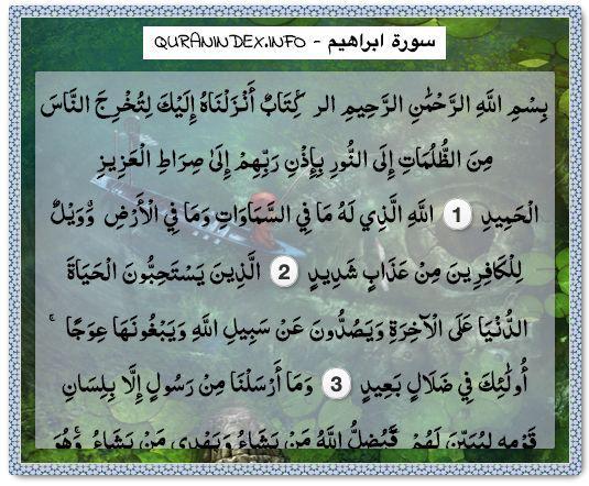 14 Surah Ibrahim سورة ابراهيم Quran Index Search Quran Verses Verses Quran