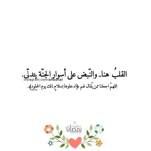 Uploaded By Ambanat Find Images And Videos About Text Islam And Arabic On We Heart It The App T Ramadan Quotes Ramadan Prayer Islamic Inspirational Quotes