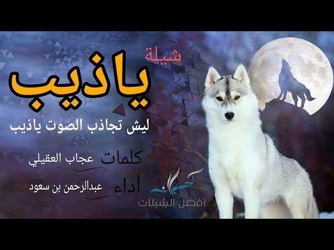 شيلة يانفس روفي كلمات خالد بن جبير اداء المنشد فهد المطيري Youtube