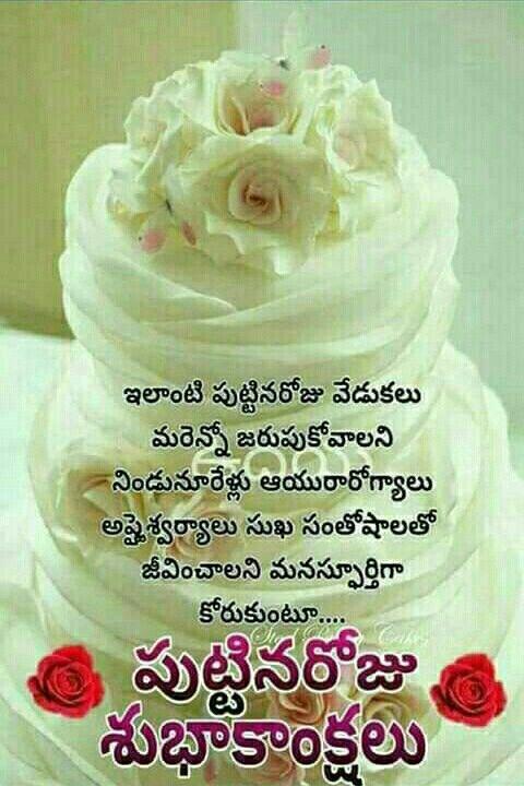 Birthday Wishes Saved By Sriram Birthday Wishes Greetings