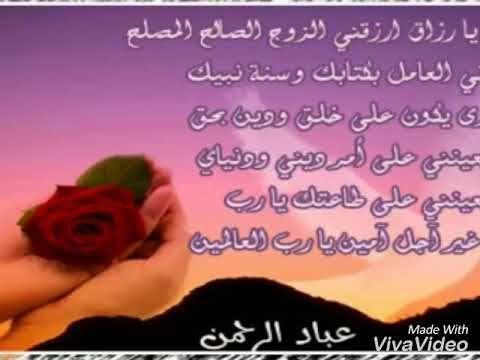 دعاء الزواج بسرعة ان شاء الله Prayers Islam Heart Sunglass