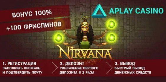 Онлайн азарт плей казино бесплатно без регистрации не двадцать человек а сотни причем игровые автоматы онлайн дают