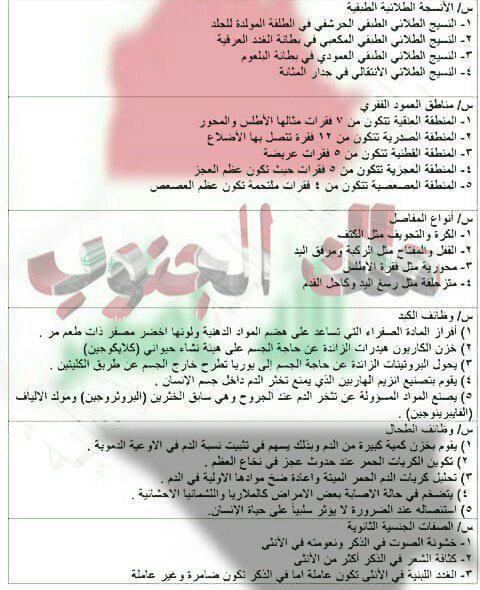 مهمات مادة الاحياء للصف الثالث متوسط مقارنات تعداد ماوظيفة ما موقع اسئلة كوكل العراقي Cards Blog Blog Posts