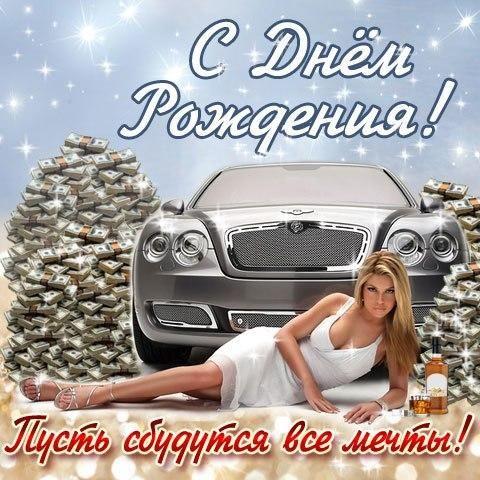 открытка картинка с днем рождения поздравление с днём рождения машина девушка открытки открытка картинка с днем рождения поздравление с днём ро Design