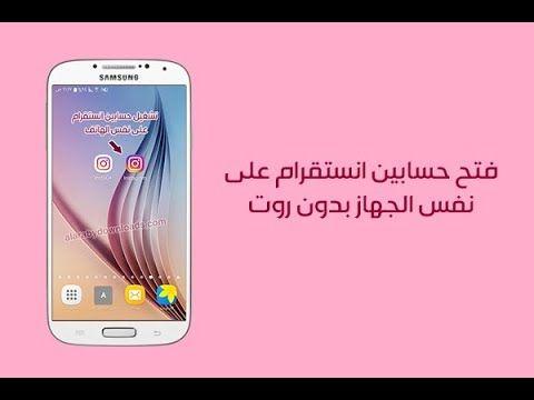 كيفية فتح حسابين انستقرام وتحميل مقاطع انستقرام ستوري باستخدام انستقرام بلس الذهبي انستقرام أبوعرب Youtube Samsung Galaxy Phone Samsung Galaxy Galaxy Phone