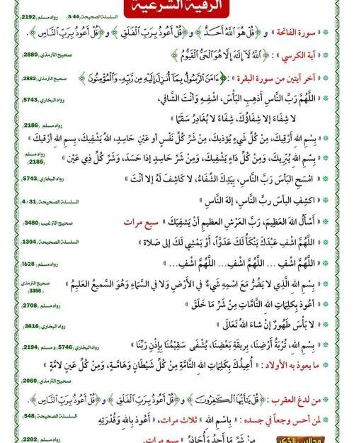 الرقية الشرعية دعاء المسلم Islam Facts Bullet Journal Facts