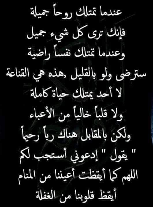 Pin By فلسطينية ولي الفخر On مما راق لي Life Quotes Arabic Quotes Best Quotes