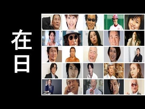 衝撃 本当は日本人ではなかった 在日芸能人70人 Youtube 芸能人 日本人 爆笑ネタ