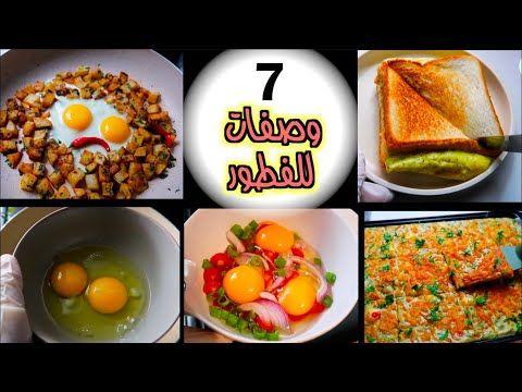 فطور صباحي سهل وسريع ب ٧ وصفات رائعة بمناسبة العودة للمدارس Youtube Food Breakfast Eggs