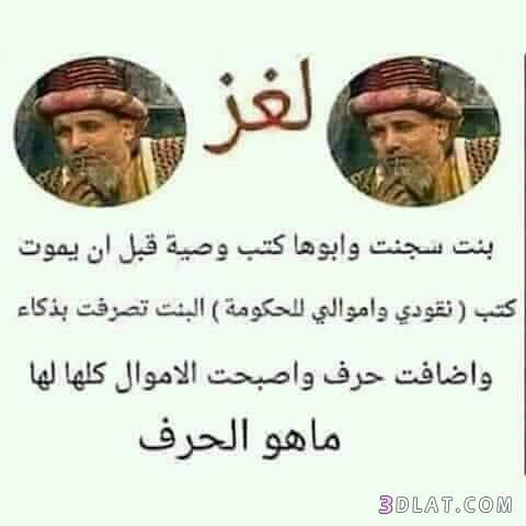 اجدد ألعاز صعبة أصعب الغاز وصور 3dlat Com 12 18 47e5 Cool Words Funny Arabic Quotes Funny Jok