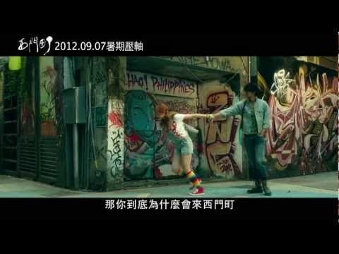 電影《西門町》正式預告片_〈Westgate Tango〉Official Trailer 09/07/2012
