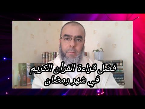 عبدالرزاق أبو عبير فضل قراءة القرأن الكريم في شهر رمضان Youtube In 2020 Ramadan Leer