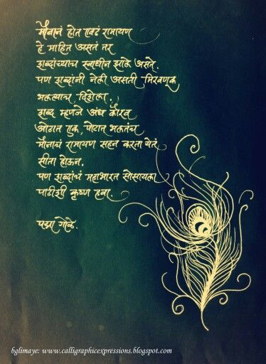 17 best images about marathi callygraphy poem