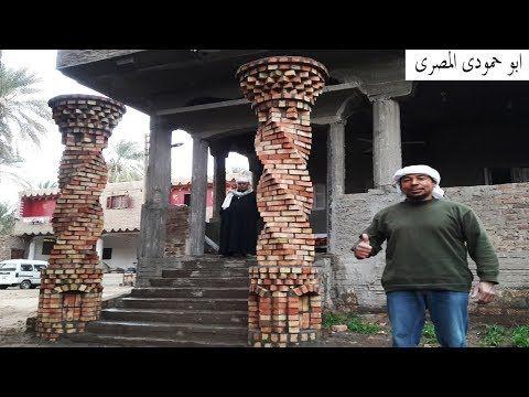 طريقة بناء وتصميم مدخل بشكل جميل ورائع ابو حمودى المصرى Youtube Lamp Post Structures